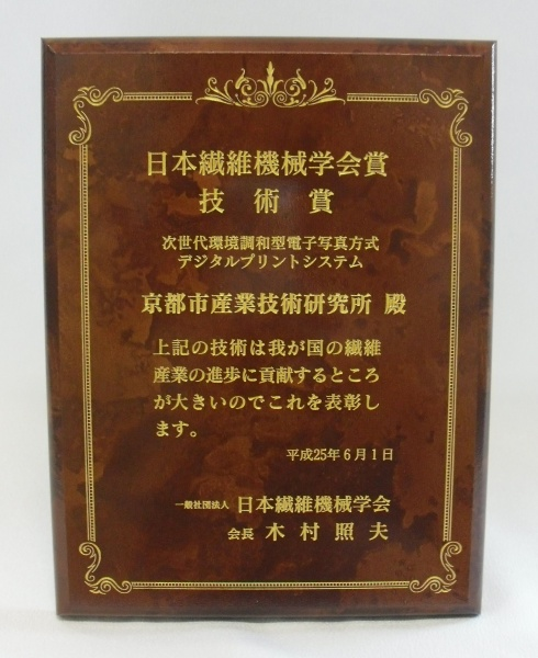 受賞盾の写真