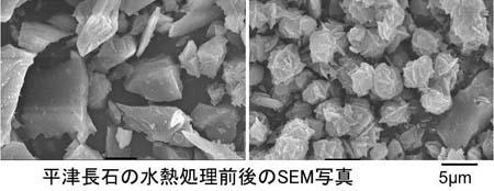 平津長石の水熱処理前後のSEM写真