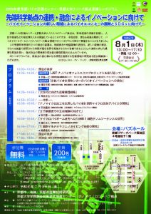 http://tc-kyoto.or.jp/kist-bic/wp-content/uploads/2019/06/symposium_Flyer20190801.pdf